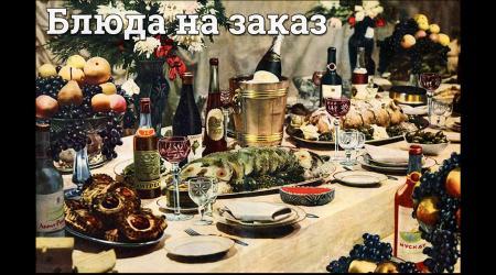 Изображение для Готовые блюда к вашему столу