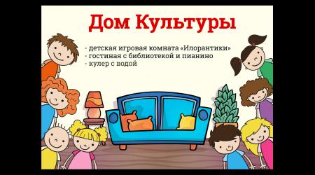 Изображение для Отдых с детьми